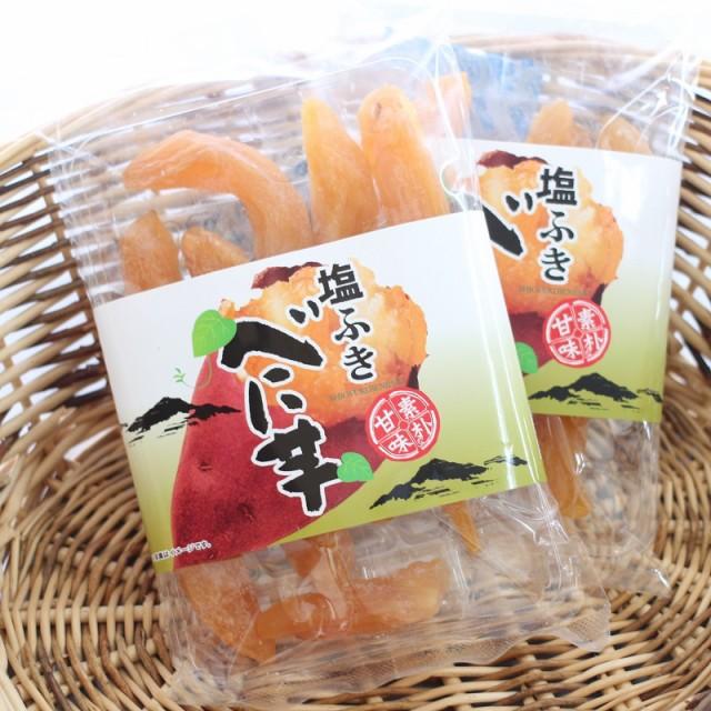 送料無料 塩ふきべに芋(250g)2袋セット さつまいも べに芋 紅芋 干し芋 ほしいも 石焼き芋 いも おやつ 馬場音一商店 郡山銘販