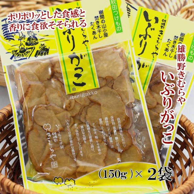 【送料無料】 雄勝野 きむらや いぶりがっこ スライス(150g)2袋セット おにぎり クリームチーズ おつまみ 無添加で安心 おかちの