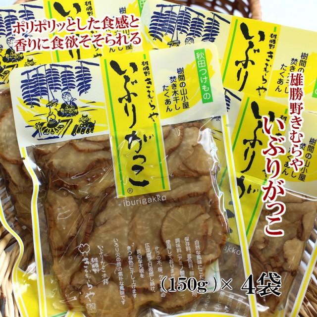 【送料無料】 雄勝野 きむらや いぶりがっこ スライス(150g) 4袋セット おにぎり クリームチーズ おつまみ 秋田県 あきた いぶり