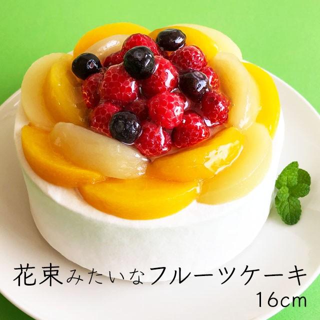 花束みたいな バースデーケーキ 16cm 7種のフルーツフレーバー入り スイーツ 誕生日ケーキ フルーツケーキ クリスマスケーキ