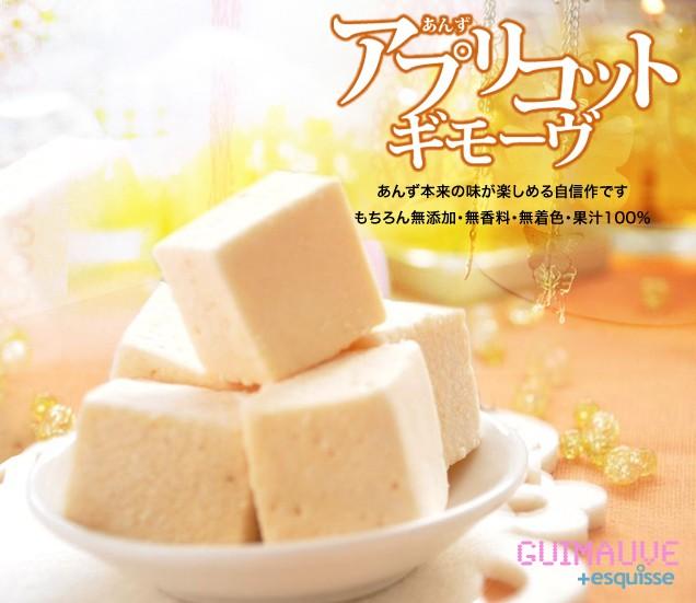 ギモーヴ アプリコット 5個セット 杏子 お菓子 お取り寄せスイーツ プレゼント 生マシュマロ ギフト プチギフト スイーツ 大人 子供 カラ