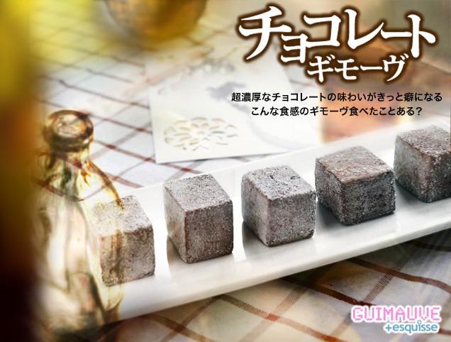 ギモーヴ チョコレートラバーズ 5個セット お取り寄せスイーツ プレゼント 生マシュマロ ギフト プチギフト お菓子 スイーツ 大人 子供