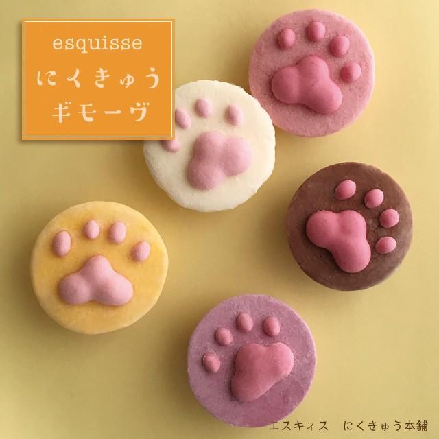 お菓子 ねこさんのにくきゅうギモーヴセット 5個入り お取り寄せスイーツ 猫 ネコ 人気 プレゼント ギモーヴ 生マシュマロ ギフト プチギ