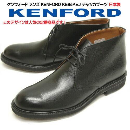 ケンフォード KB86AEJ チャッカブーツ メンズ ビジネスシューズ 雪道対応 ジュートソール 天然皮革 通勤 日本製 ブラック
