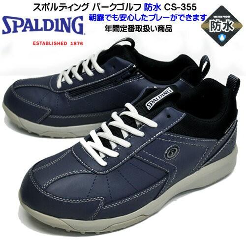 スポルディング SPALDING パークゴルフシューズ 355 メンズ スニーカー 靴幅4E サイドファスナー カップインソール 防水 ネイビー