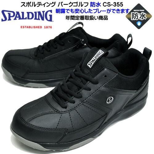 スポルディング SPALDING パークゴルフシューズ 355 メンズ スニーカー 靴幅4E サイドファスナー カップインソール 防水 ブラック