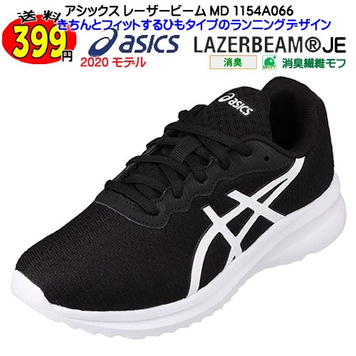 送料399円 アシックス レーザービーム MD 1154A066 キッズ スニーカー 白底 子供用 室内履き 運動靴 厚底 ブラック/ホワイト