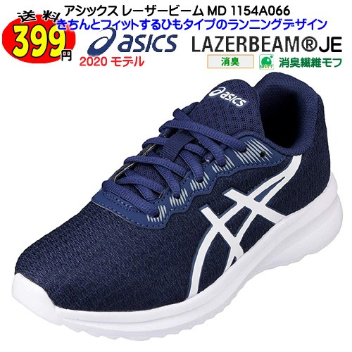 送料399円 アシックス レーザービーム MD 1154A066 キッズ スニーカー 白底 子供用 室内履き 運動靴 厚底 ネイビー/ホワイト
