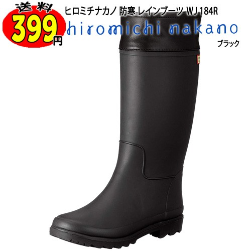 送料399円 ヒロミチ ナカノ hiromichi nakanno レインブーツ WJ184R 防寒 軽量 雨 雪道対応 ジョッキタイプ ブラック 黒 ジュニア キッズ