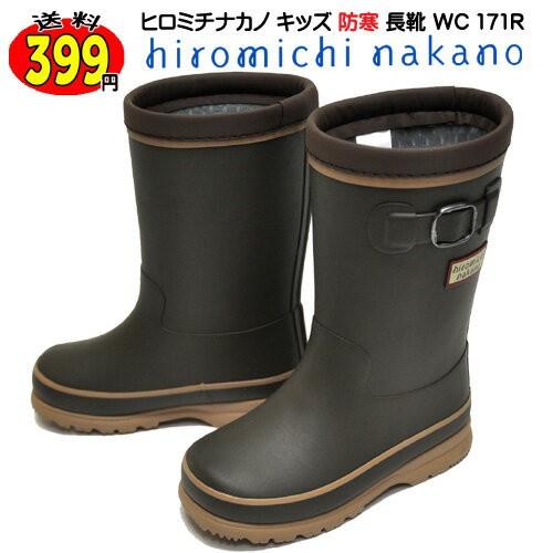 30%OFF 送料399円 ヒロミチ ナカノ hiromichi nakanno レインブーツ WC171R 防寒 軽量 長靴 雨 雪道 ショート ジュニア キッズ ブラウン