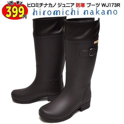 送料399円 ヒロミチ ナカノ hiromichi nakanno WJ173R ジュニア キッズ 防寒 軽量 レインブーツ 長靴 雨 雪道 ベルト ロング ブラウン