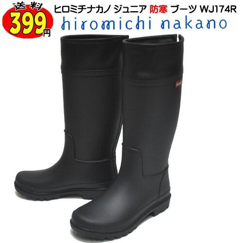 30%OFF 送料399円 ヒロミチ ナカノ hiromichi nakanno レインブーツ WJ174R 防寒 軽量 長靴 雨 雪道 ロング キッズ ブラック