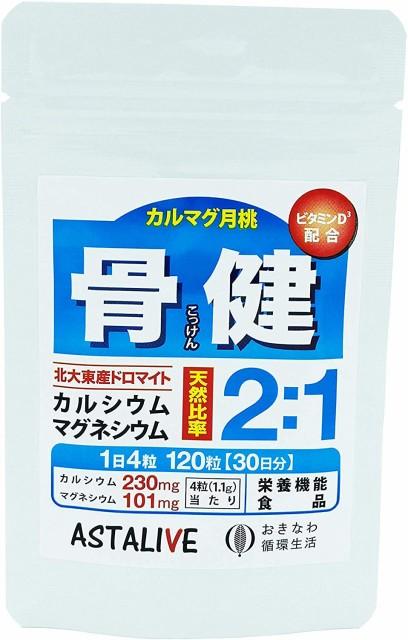 ASTALIVE(アスタライブ) カルマグ月桃 骨健 120粒(30日分)栄養機能食品(カルシウム・マグネシウム・ビタミンD)