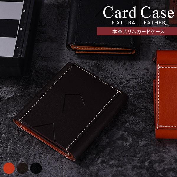 カードケース 本革 スリム カード入れ レシート入れ チケット入れ レザー 薄型 革 コンパクト ポケット ポイントカード クレジットカード