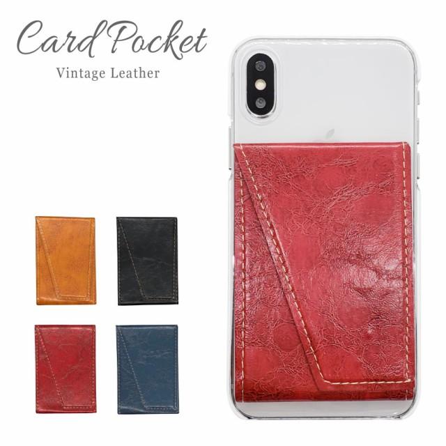 スマホ カードケース 貼り付け 背面 カード収納 ポケット スマートフォン 多機種対応 スリム 薄型 背面ポケット カードポケット ステッカ
