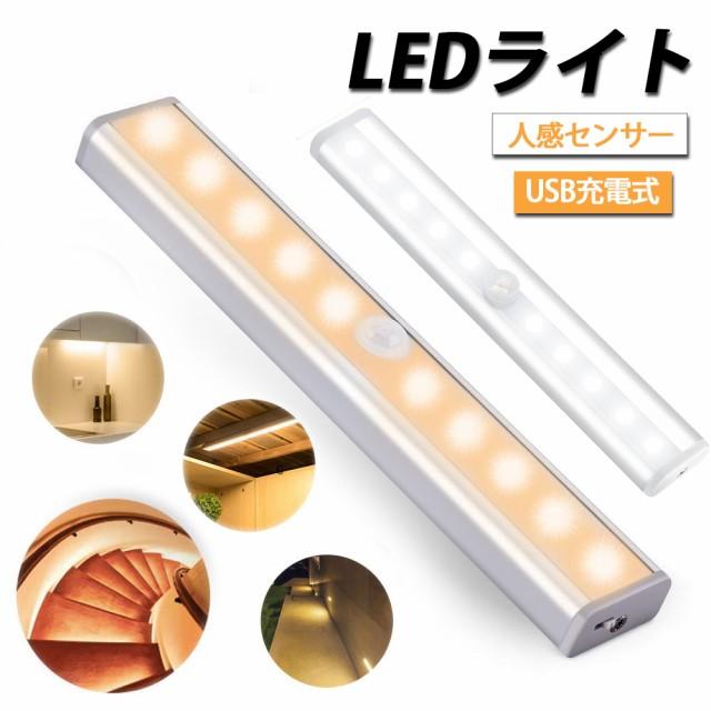 LED人感センサーライト 10LEDランプ 調整可能 USB充電式 省エネ 両面テープ 磁石マグネット付き 階段 台所の手元灯クロゼット 寝室 玄関