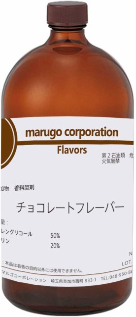 marugo(マルゴ)チョコレートフレーバー 食品香料 (500g)
