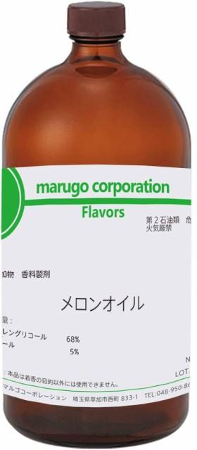 メロンオイル 食品香料 1kg 油溶性香料 製菓・製パン等の香り付けに