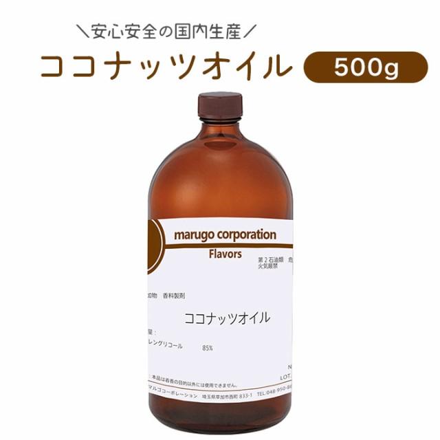 marugo(マルゴ) 国内製造 ココナッツオイル (500g) 油溶性香料 製菓・製パン等の香り付けに