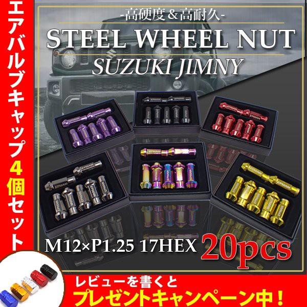 即日発送 ジムニー スチール ホイールナット 貫通 ナット 20個 5色選択 P1.25 17HEX 48mm ロング ラグナット ソケット付 JDM USDM 送料無