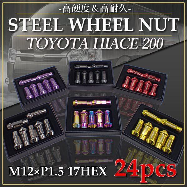 即日発送 ハイエース専用 スチール ホイールナット クロモリ 貫通 24個 5色選択 P1.5 17HEX 48mm ロックナット ロング ラグナット トヨタ