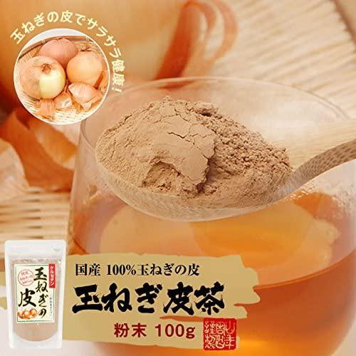 玉ねぎの皮 粉末 100g 国産 巣鴨のお茶屋さん 山年園