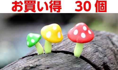 お買い得 きのこ3色 30個 植物 ジオラマコレクション 樹木模型 鉄道模型 苔テラリウム テラリウムフィギュア テラリウムキット 箱庭
