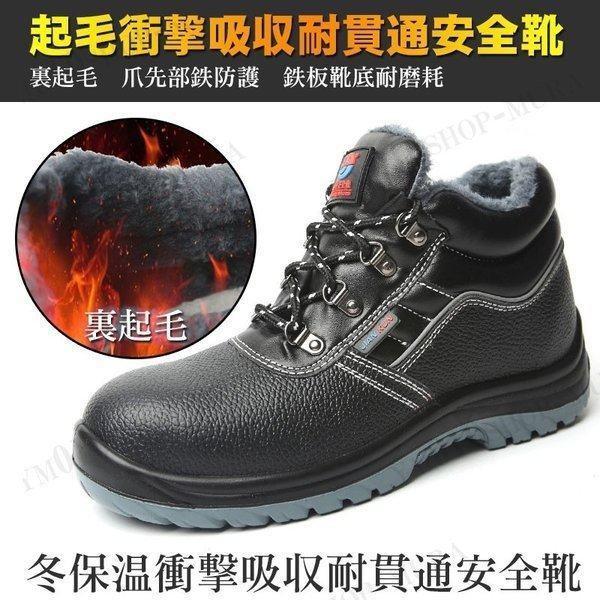 作業靴 安全靴 作業用スニーカー 裏起毛 冬対策 セーフティシューズ 衝撃吸収 耐貫通 耐磨耗 靴