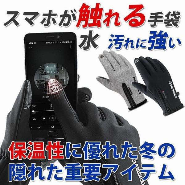 タッチパネル対応 手袋 グローブ スノーグローブ レディース メンズ スマホ手袋 防寒手袋 手ぶくろ アウトドア スポーツ サイクリング 防