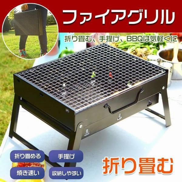 ファイアグリル バーベキューコンロ 焚き火台 持ちやすい BBQ 折りたたみ コンパクト アウトドア キャンプ 多機能 43*29*24cm