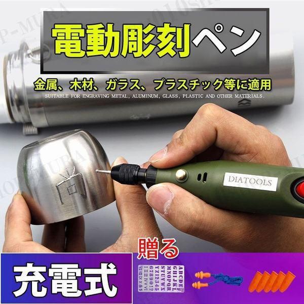 電動 彫刻ペン 電動ドリル DIY 電動工具 小型 ハンドドリル ホビー 石 鉄板 玉