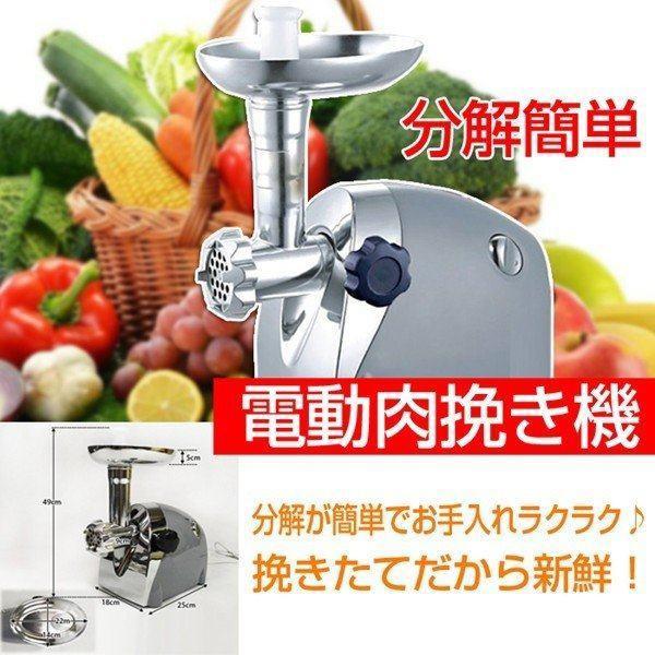 電動挽肉機 ミートグラインダー 電動肉挽き機 分解簡単 便利 温度過昇防止機能付き ミンチ調整可 キッチン家電