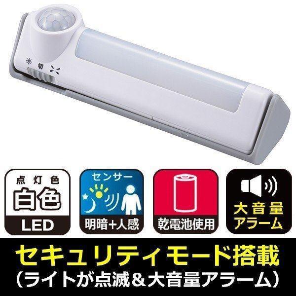 LEDセンサーライト 屋内 人感センサー 明暗センサー 警報機能付き センサーライト 白色 大音量アラーム オーム電機