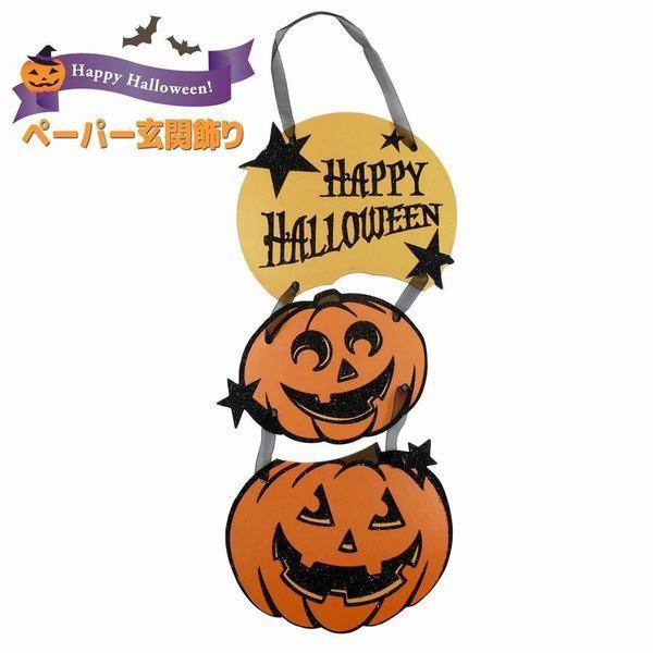 ハロウィン 飾り 玄関 かぼちゃ ディスプレイ 吊り下げ 飾り付け 装飾 2点セット