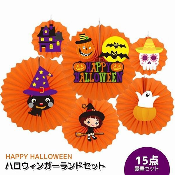 ハロウィン 飾り 飾り付け 装飾 15点セット かぼちゃ ガーランド リース 材料 玄関 ペーパーファン ディスプレイ