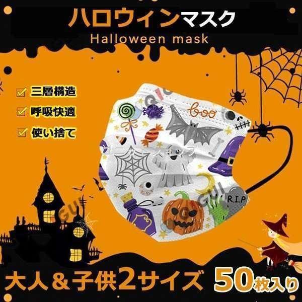 ハロウィンマスク マスク 50枚セット 使い捨て 大人用 子供用 可愛い かぼちゃ 三層構造 不織布 50枚入り