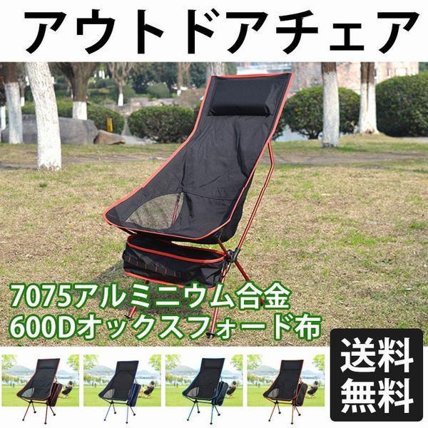 アウトドアチェア 折り畳み コンパクト 軽量 キャンプ椅子 ハイバック 室内戸外兼用
