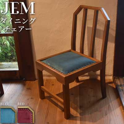 B.Bハウス JEM ベンチ 天然木 ウレタン 椅子 ソファー 椅子 大正ロマン アンティーク ベンチシート 玄関椅子 JEM ダイニングチェアー ス