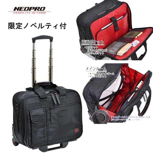 選べるノベルティ8種 クーポンあり あす楽 キャリーケース エンドー鞄 PC収納スクエア RCP 2-035 NEOPRO RED ビジネスキャリー横型 中国