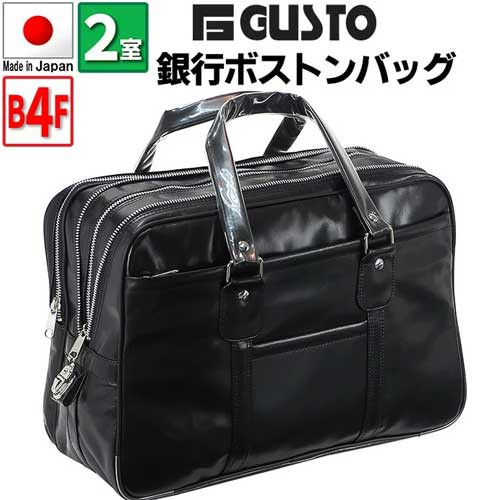 ビジネスバッグ ボストンバッグ 仕事鞄 銀行ボストン 日本製 豊岡製鞄 メンズ B4ファイル 大容量 自立 2室 鍵付き 銀行 営業 黒 KBN10447