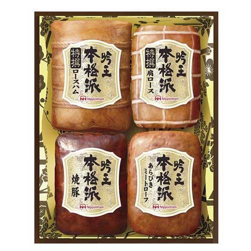 日本ハム 本格派吟王 ギフト HGT-50(送料無料)【直送品】 あらびきミートローフ 産地直送 白菊 肉 ローズ 焼き豚 受注生産 食品 食材
