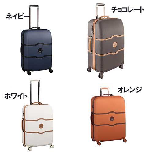 79リットル キャリーケース スーツケース linkhoo DELSEY デルセー スーツケース CHATELET HARD+ スーツ ケース シャトレ ハード 中型 m