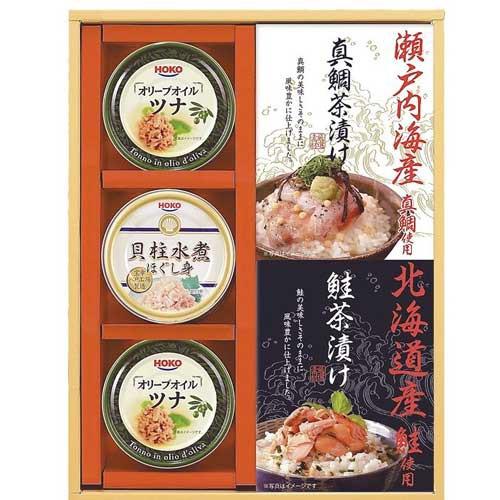 和遊膳(食卓バラエティ) GW-25H 白菊 鮭 真鯛 貝柱水煮ほぐし身 魚介 海鮮 受注生産 食品 食材 非常食
