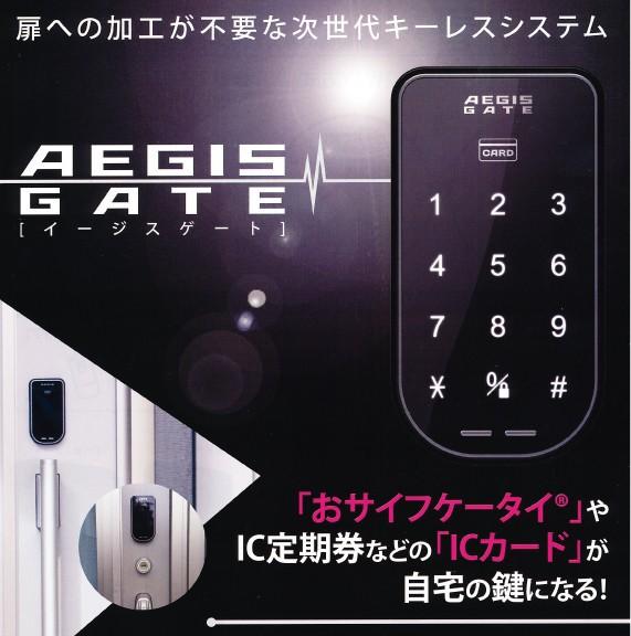 AEGIS GATE AG-01 イージスゲート [ピッキング対策 防犯 鍵 セキュリティー ICカード タッチパネル 電気錠 電子錠 玄関 後付 デジタルロ