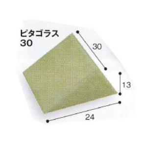三角クッション ピタゴラス30 フォーライフ [介護 床ずれ防止 体位変換 a-w]【代金引換不可】