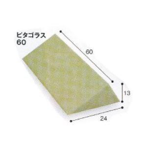 三角クッション ピタゴラス60 フォーライフ [介護 床ずれ防止 体位変換 a-w]【代金引換不可】
