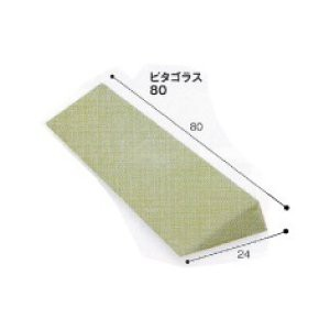 三角クッション ピタゴラス80 フォーライフ [介護 床ずれ防止 体位変換 a-w]【代金引換不可】
