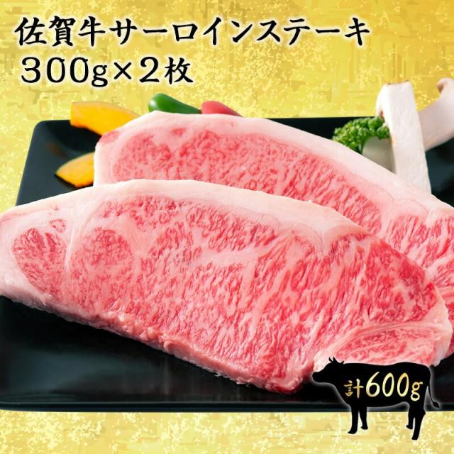 佐賀牛最高等級 A5等級 大判サーロインステーキ 600g(300g×2枚) 佐賀牛 国産 黒毛和牛 和牛 サーロイン ステーキ A5 肉 お肉 ギフト