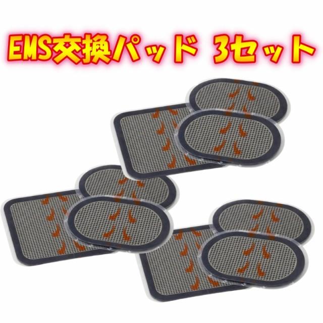 【互換3セット】スレンダートーン対応 EMS互換交換パッド 3枚x3セット 腹筋ベルト