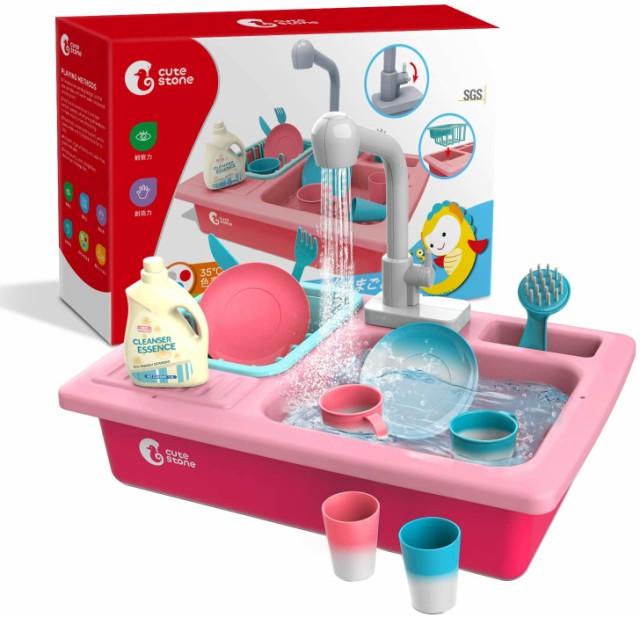 おままごと キッチンセット リアルシンク 皿を洗いおもちゃ 室内遊び 温水遊び可 温度で色が変わる 家事グッズおもちゃ 温度感知